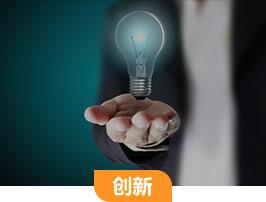 以引領創新為競爭保證的技術產品變革